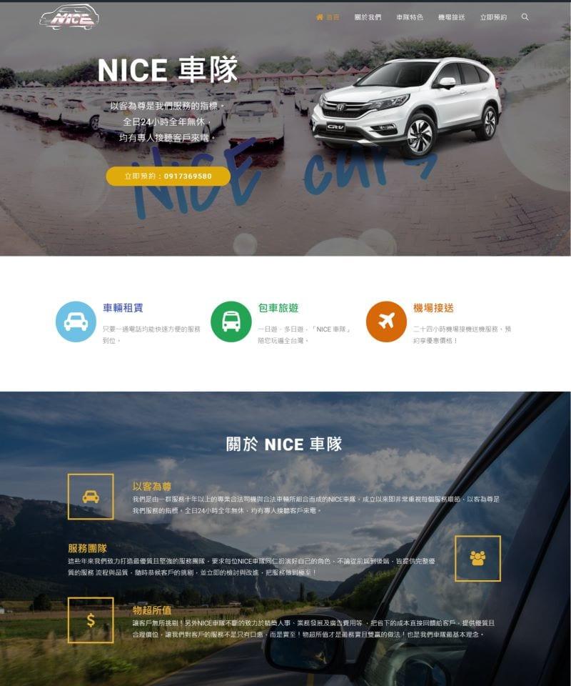 網頁設計-NICE車隊