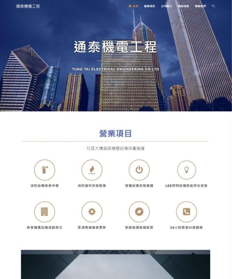 網頁設計-機電工程