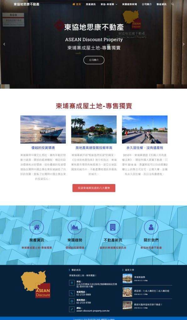 網頁設計-東協地思康不動產