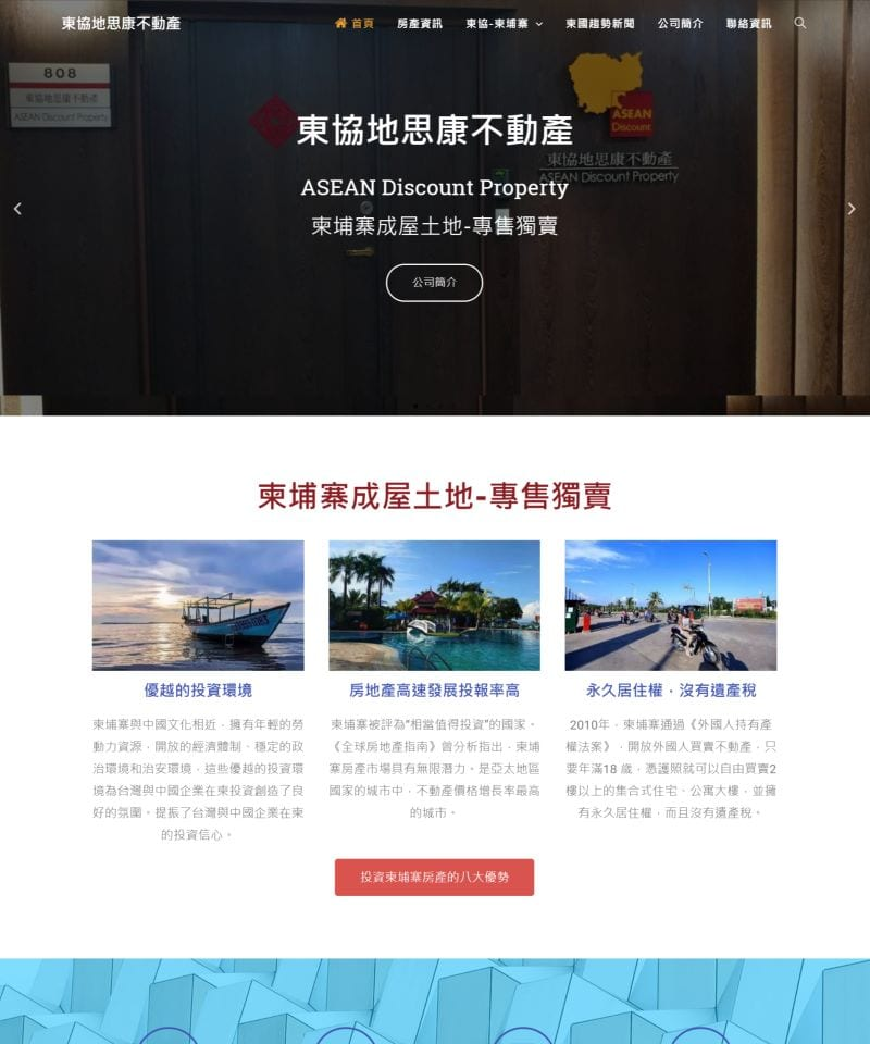 網頁設計-國際不動產