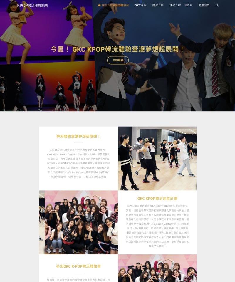 網頁設計-韓流體驗營