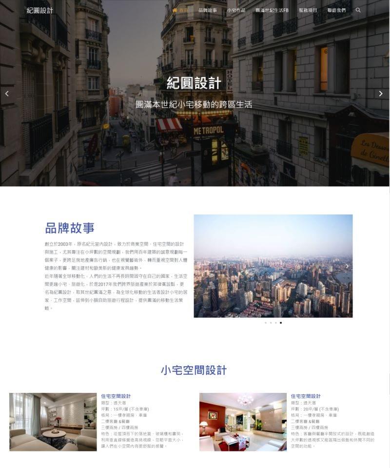 網頁設計-裝潢設計1