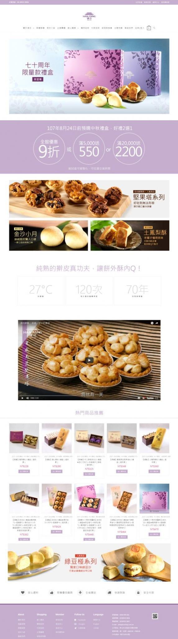 網頁設計-漢坊食品