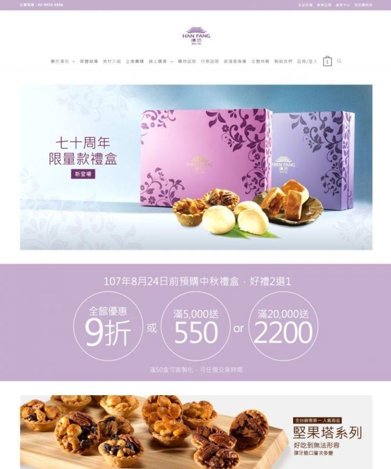 網頁設計-食品購物
