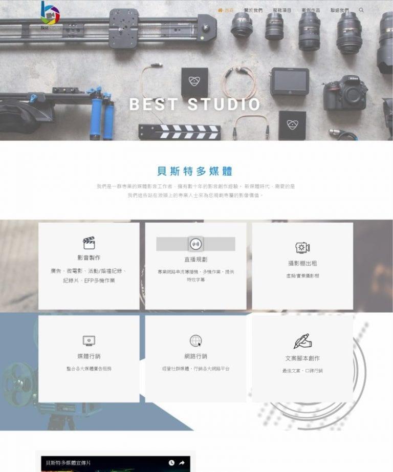 網頁設計-多媒體