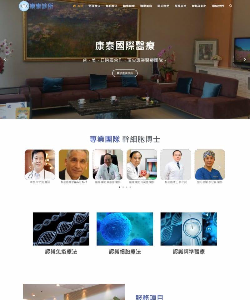 網頁設計-康泰診所