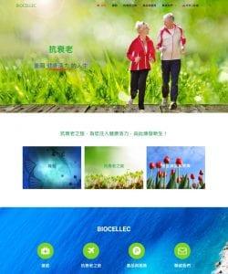 網頁設計-博寧Biocellec