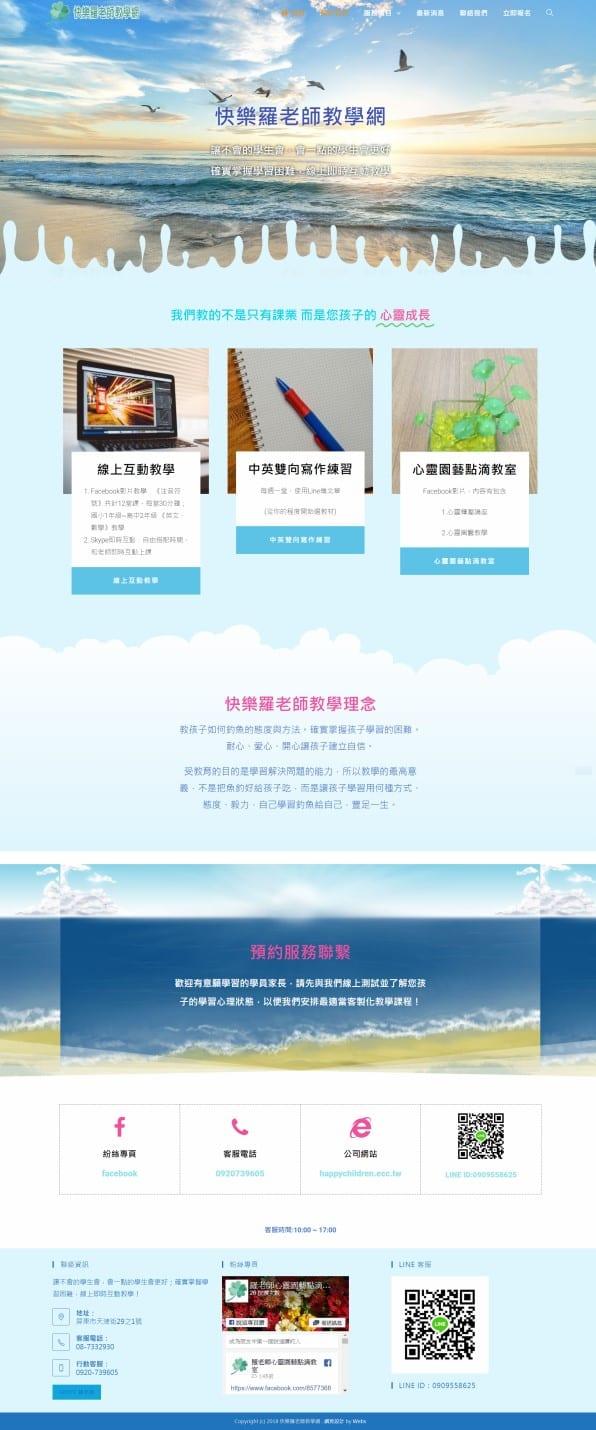 網頁設計-羅老師教學網1