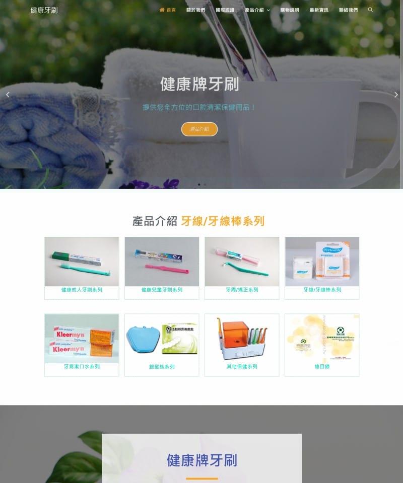 網頁設計-健康牙刷