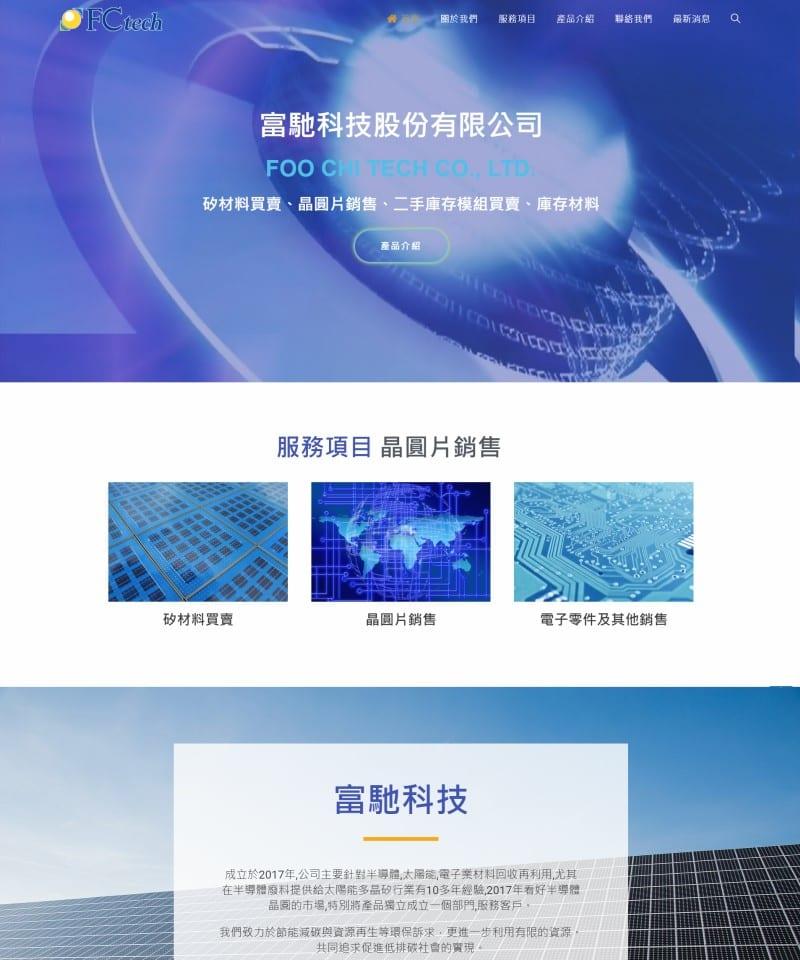 網頁設計-科技業4