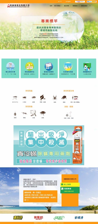 網頁設計-環境用藥1