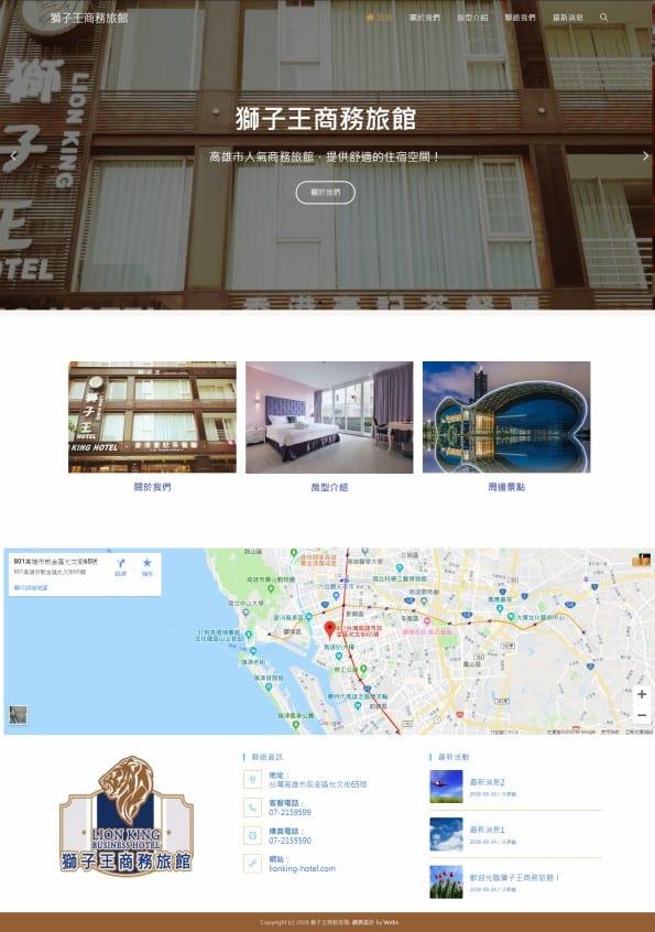 網頁設計-商務旅館1