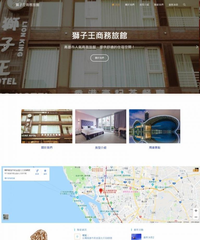 網頁設計-商務旅館