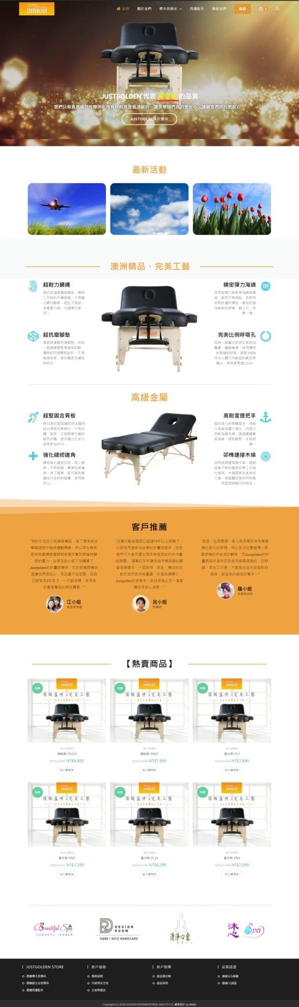 網頁設計-按摩床1