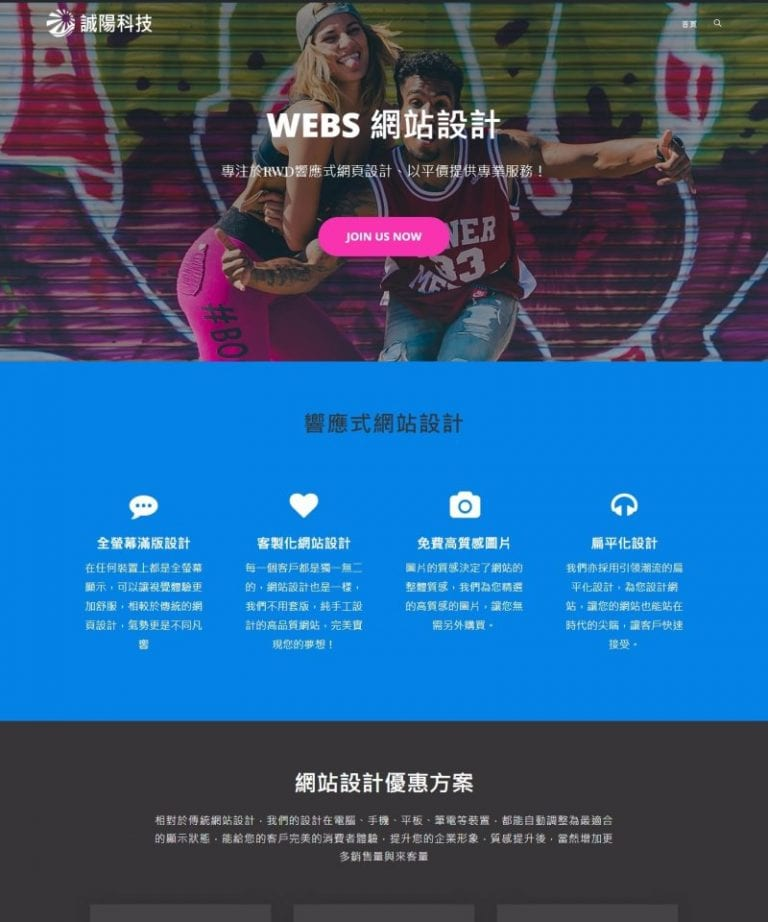 網頁設計風格60