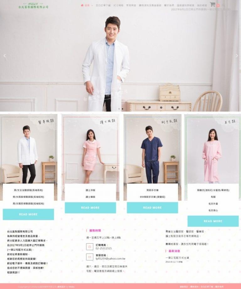 網頁設計-醫事服