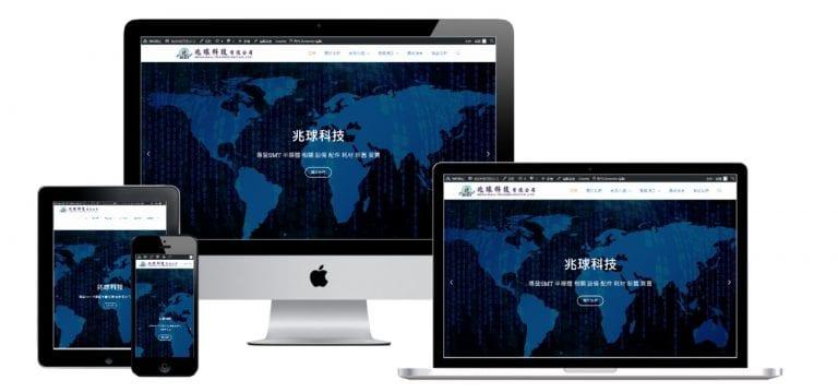 網頁設計-響應式網頁設計76