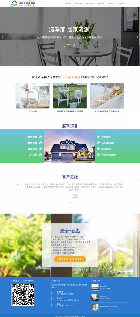 網頁設計-清淨家1