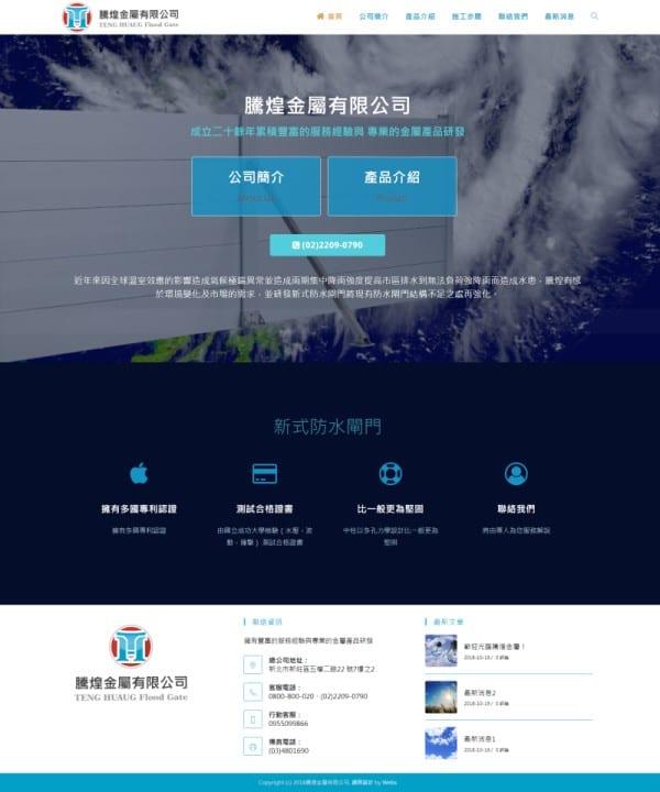 網頁設計-防水閘門1