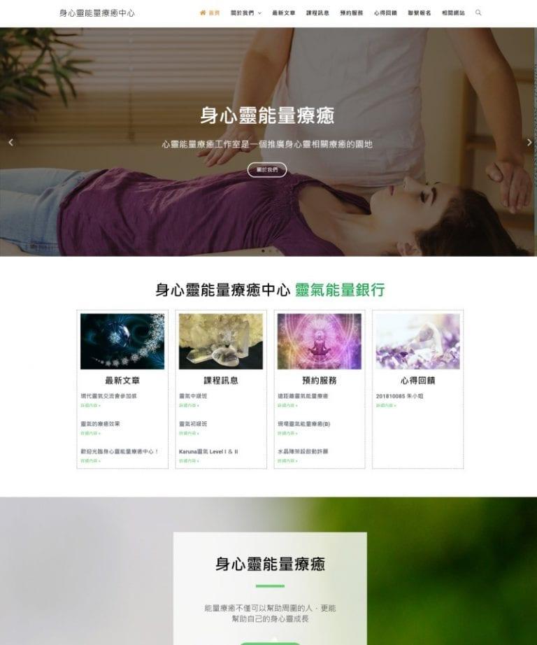 網頁設計-能量療癒