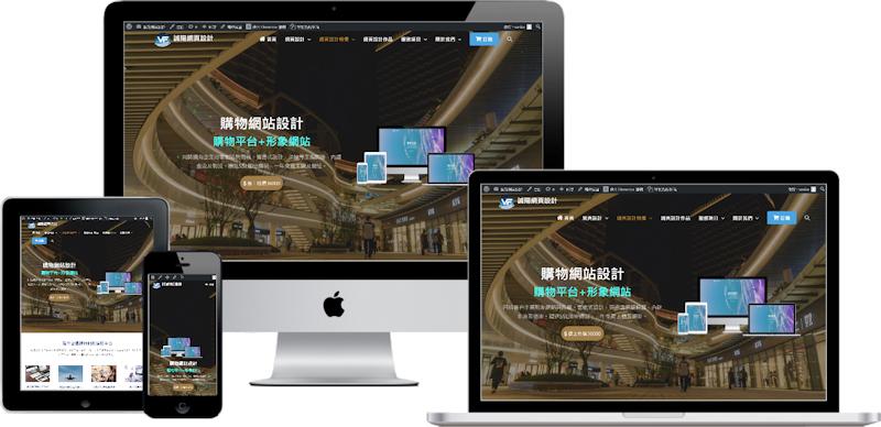 購物網站設計