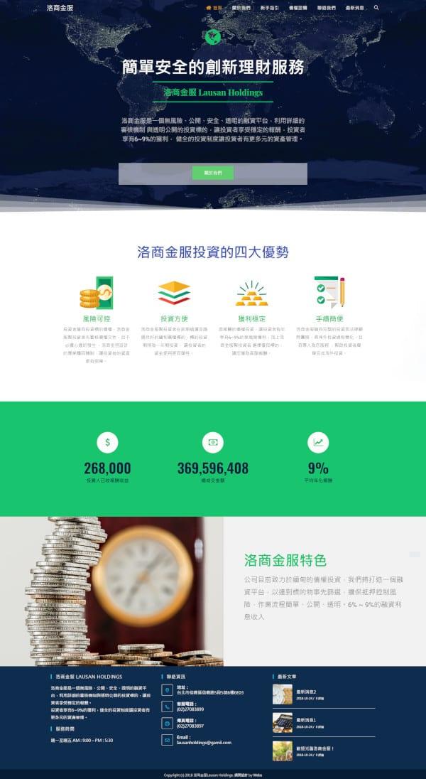 網頁設計-投資平台1