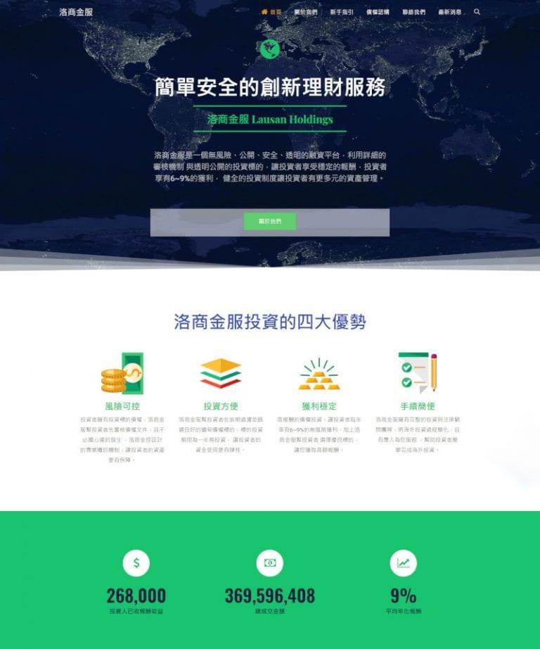 網頁設計-投資平台