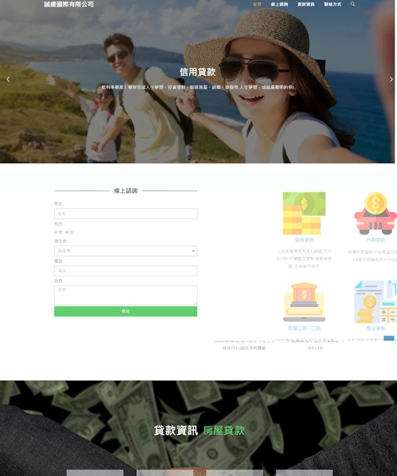 網頁設計-貸款服務
