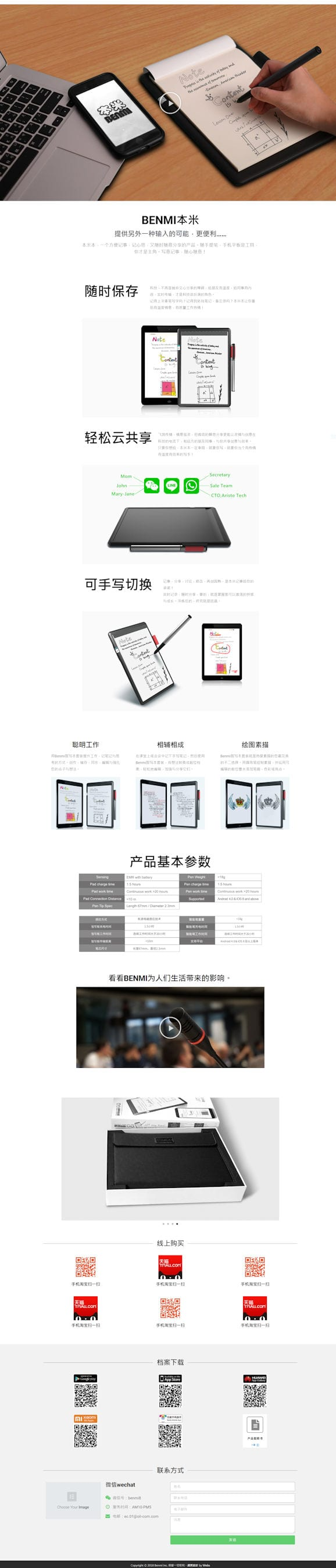 網頁設計-BENMI本米1