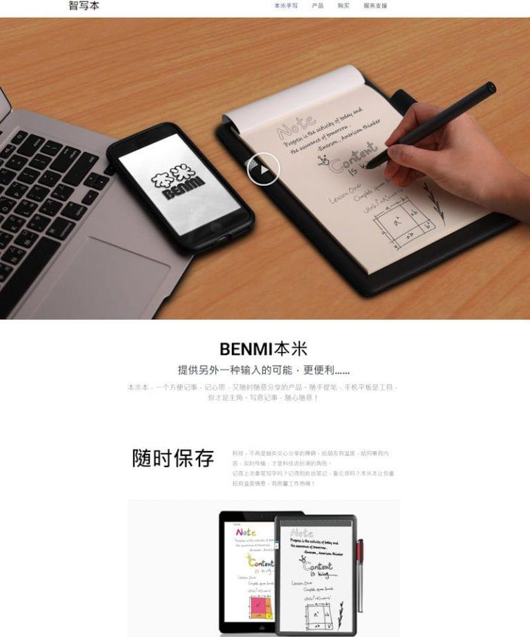 網頁設計-BENMI本米