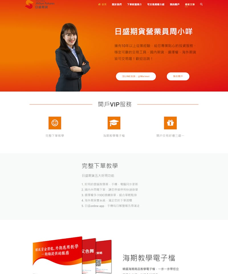 網頁設計-投資服務