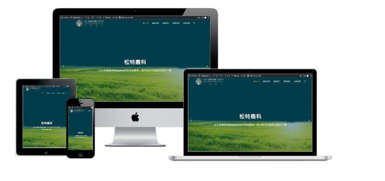 網頁設計-響應式網頁設計86