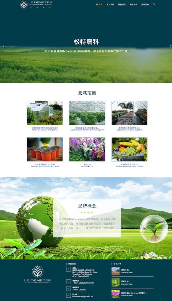 網頁設計-農科服務1