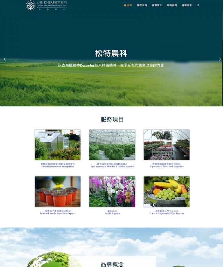 網頁設計-農科服務