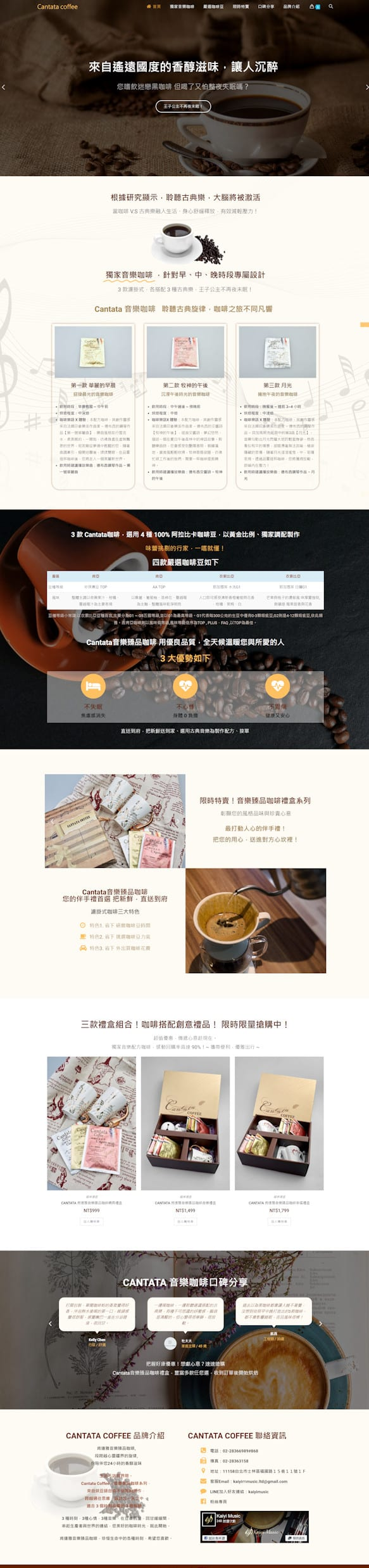 網頁設計-精品咖啡1