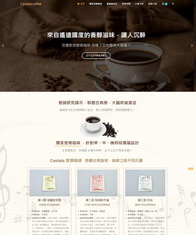 網頁設計-精品咖啡
