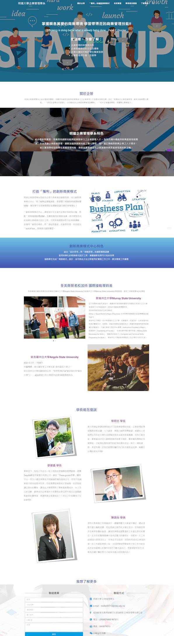 網頁設計-企管系招生1