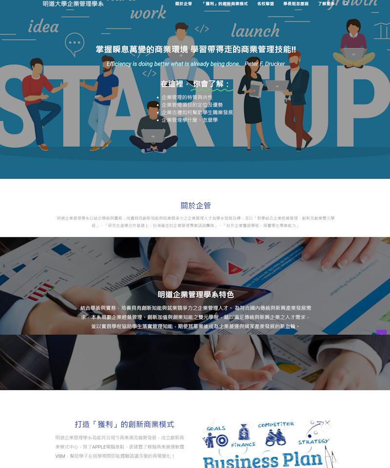 網頁設計-企業管理系