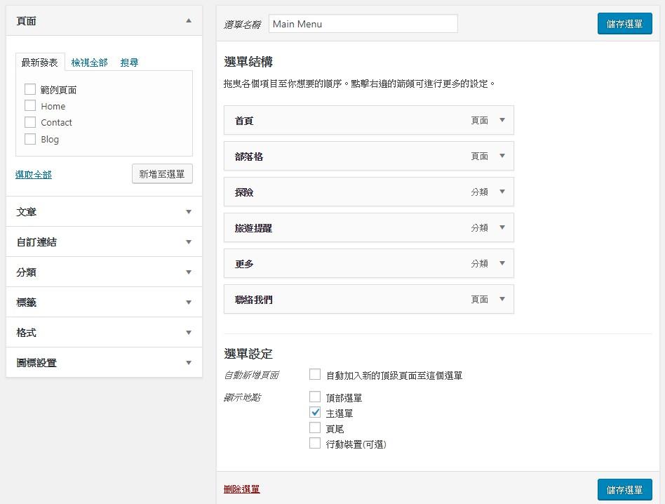 傳統客製化網頁的缺點 4