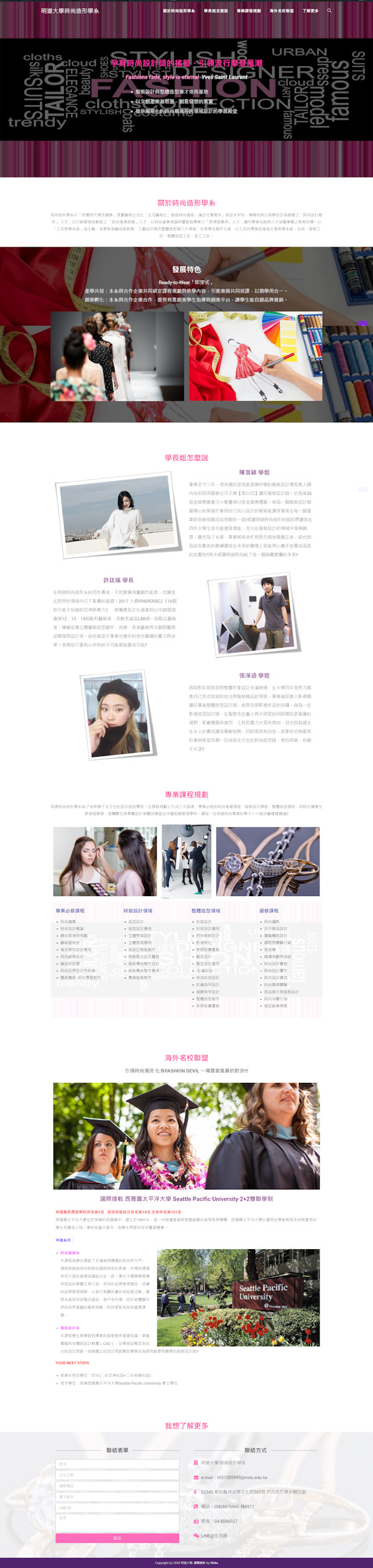 網頁設計-時尚造形學系1