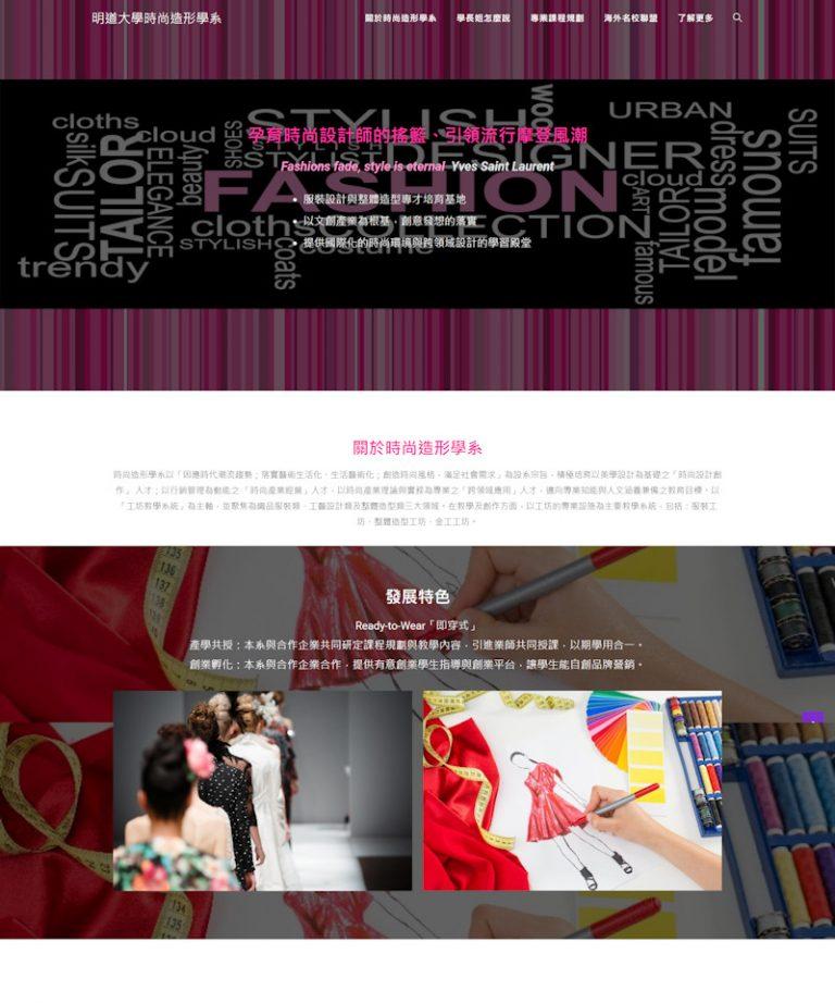 網頁設計-時尚造形學系