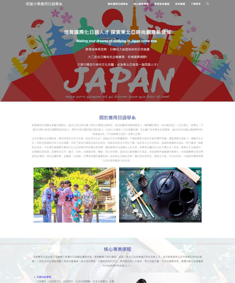 網頁設計-應用日語學系