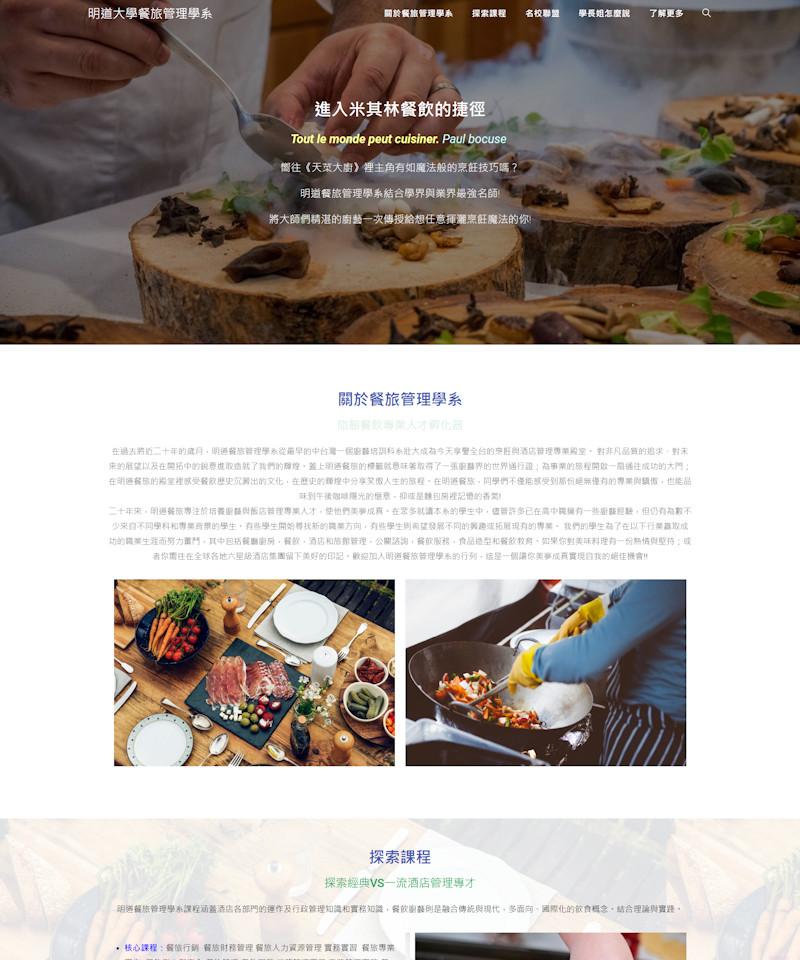 網頁設計-餐旅管理學系