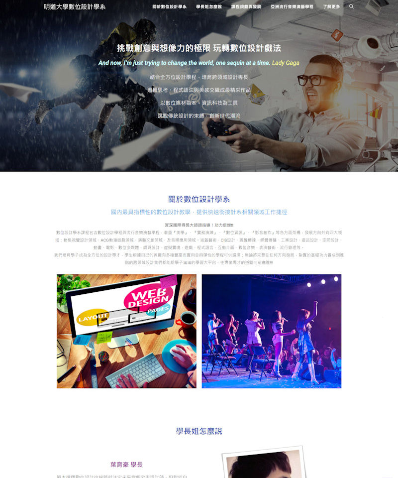 網頁設計-數位設計學系