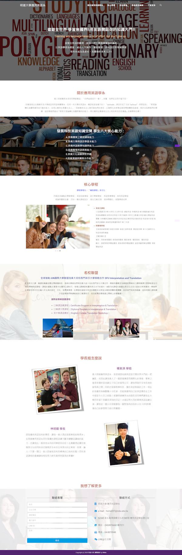 網頁設計-應用英語系1