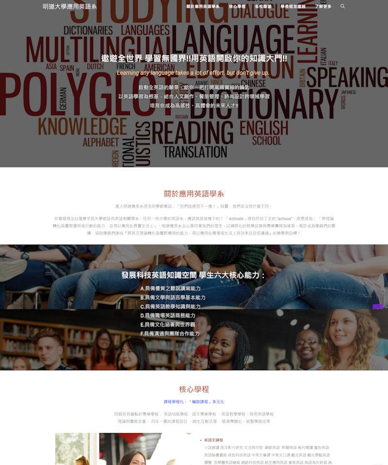 網頁設計-應用英語系