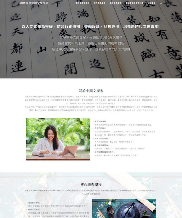 網頁設計-中國文學學系