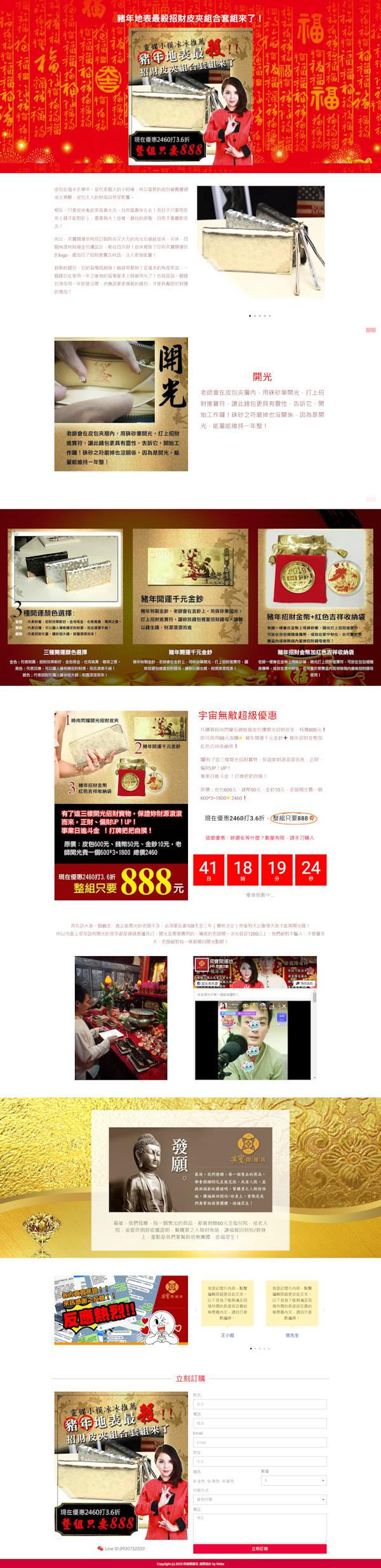 網頁設計-招財皮夾組2