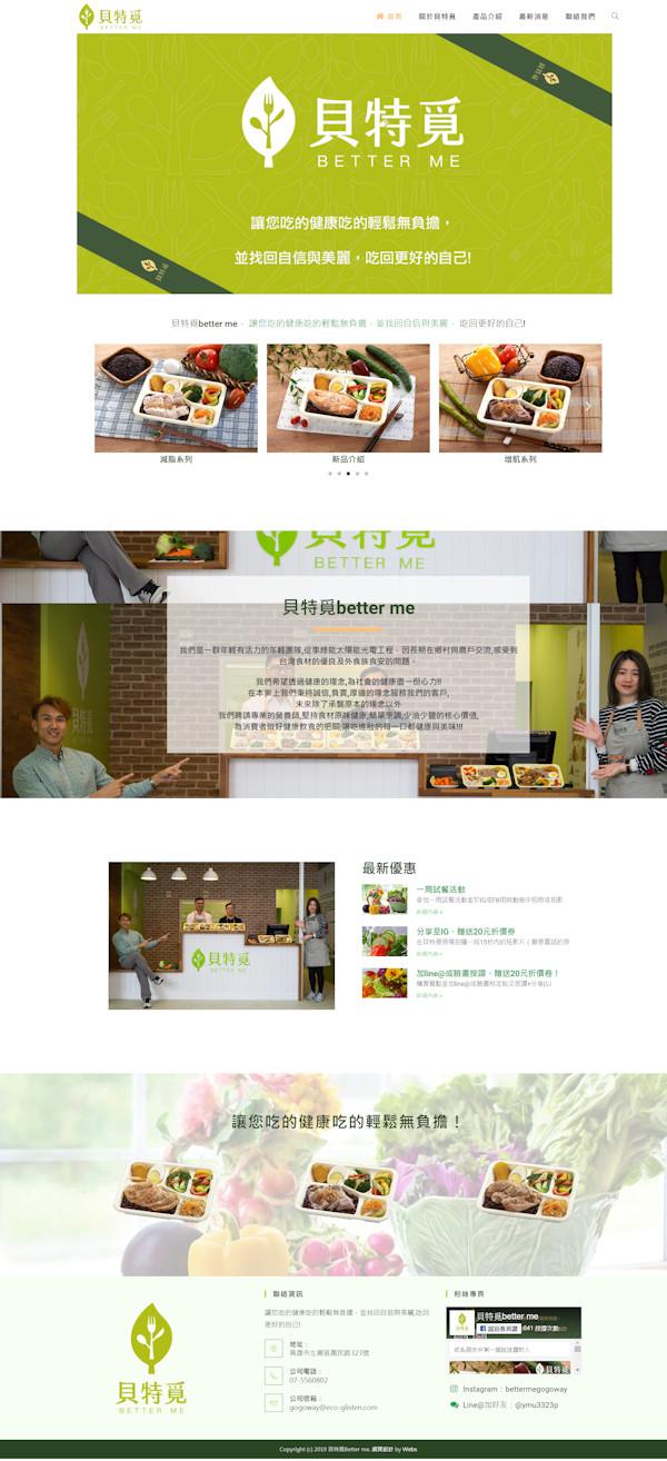 網頁設計-健康餐盒2