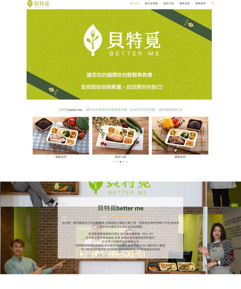 網頁設計-健康餐盒